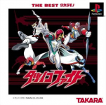 Tatsunoko Fight (The Best Takara Mono)
