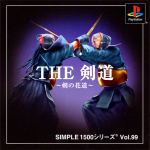 Simple 1500 Series Vol. 99: The Kendo
