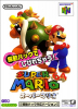 スーパーマリオ64 Box
