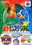 Pokémon Stadium (64GB Pack Attachment)