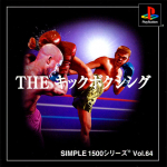 Simple 1500 Series Vol. 64: The Kickboxing