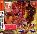 Moero! Justice Gakuen (Drikore)