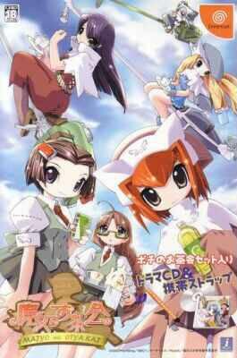 Majo no Ochakai (Limited Edition) Boxart