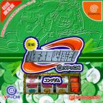 Jissen Pachi-Slot Hisshouhou!@VPACHI Kingdom (Limited Edition)