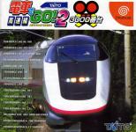 Densha de Go 2! Kousoku-hen 3000 Bandai