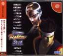 Virtua Fighter 3tb (Repeat Edition)