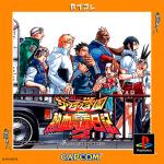 Shiritsu Justice Gakuen: Nekketsu Seishun Nikki 2 (CapKore)