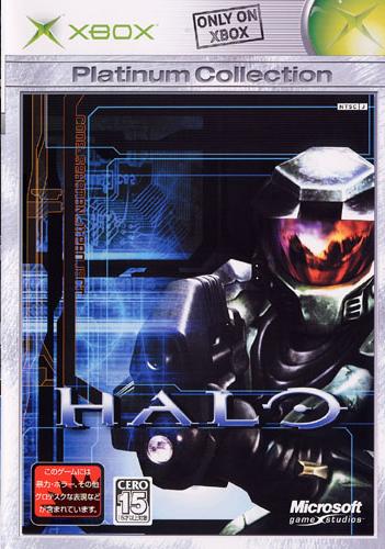 Halo (Platinum Collection) Boxart