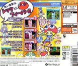 Puyo Puyo Fever (DriKore) Back Boxart