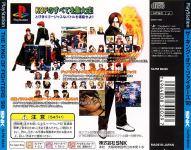 The King of Fighters '98 (SNK Best Collection)