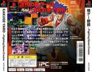 Kakuge-Yaro: Fighting Game Creator