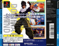 Real Bout Garou Densetsu Special: Dominated Mind (SNK Best Collection)