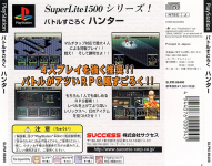 Battle Sugoroku: The Hunter (SuperLite 1500 Series)