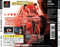 Fighting Illusion V: K-1 Grand Prix '99