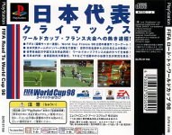 FIFA: Road to World Cup 98 (PlayStation the Best)