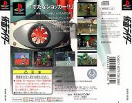 Kamen Rider (PlayStation the Best)