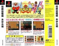 0 Kara no Shogi: Shogi Youchien Ayumi Kumi (Limited Edition)