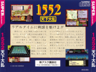 1552 Tenka Dairan