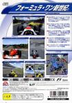 F1 Championship Season 2000