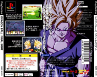 Dragon Ball Final Bout (PlayStation the Best for Family)