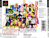 Dragon Ball Z: Ultimate Battle 22 (PlayStation the Best for Family)
