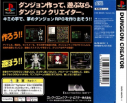 Dungeon Creator (Limited Edition)