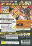 Capcom vs. SNK 2: Millionaire Fighting 2001