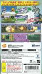 Dragon Ball Z: Shin Budokai 2