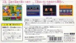 Super Jinsei Game 2
