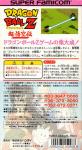 Dragon Ball Z: Chou Gokuu Den: Totsugeki Hen