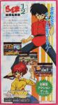 Ranma ½: Bakuretsu Rantou Hen