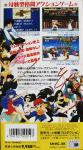 Ranma ½: Chougi Ranbu Hen