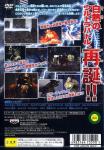 Ultraman Fighting Evolution Rebirth (Banpresto Best)