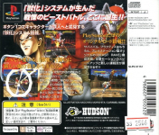 Bloody Roar (PlayStation the Best)