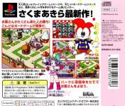 Guucho de Park: Theme Park Monogatari