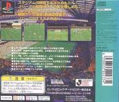 J League Virtual Stadium '96