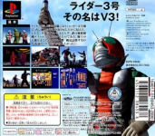 Kamen Rider V3 (Bandai the Best)