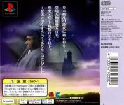 Sakamoto Ryuuma: Ishin Kaikoku