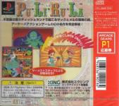 Arcade Gears: Pu-Li-Ru-La
