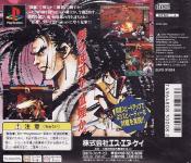 Samurai Spirits: Zankurou Musouken (PlayStation the Best)