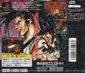 Samurai Spirits: Zankurou Musouken