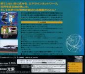 Air Management '96 (Koei the Best)