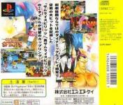 Samurai Spirits: Kenkaku Shinan Pack
