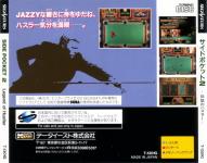 Side Pocket 2: Densetsu no Hustler