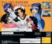 Sotsugyou III: Wedding Bell