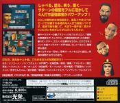 Mahjong Taikai II Special
