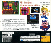 DX Jinsei Game (SataKore)