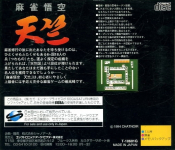 Mahjong Gokuu Tenjiku