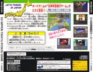 DX Nihon Tokkyuu Ryokou Game