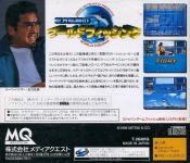 Matsukata Hiroki no World Fishing